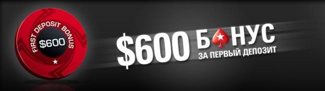 бонус покер старс на депозит