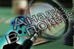 Анализ ситуаций в покере