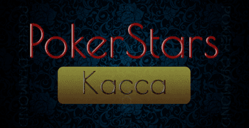 Касса на PokerStars