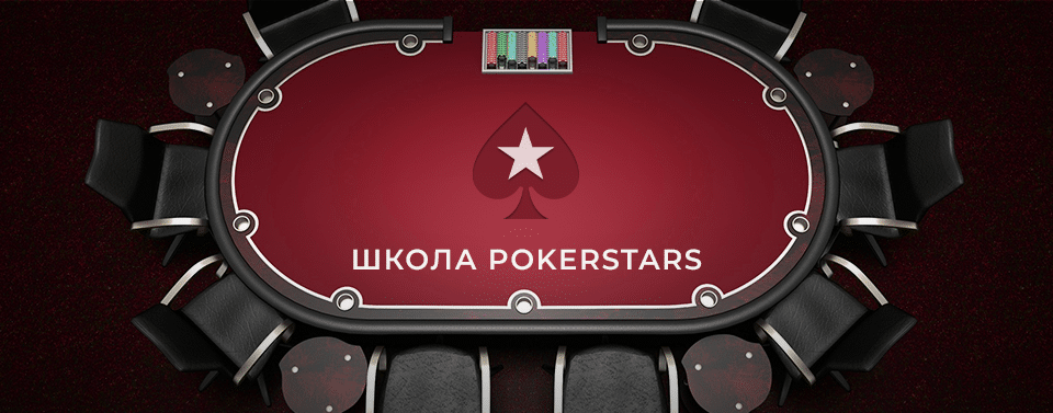 Школа покера PokerStars