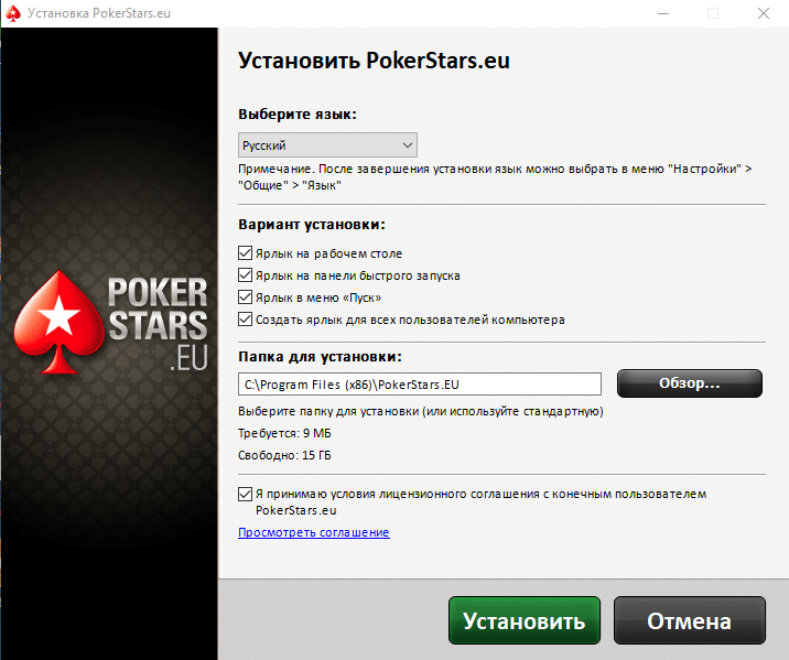 Accaunt on PokerStars.eu